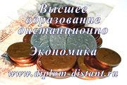 Заочное образование.Дистанционная форма.Экономика.11 000 руб/семестр