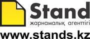 Рекламное агентство Stand