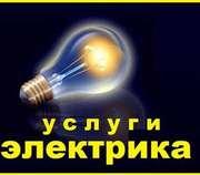 электрик  Шымкент круглосуточно 24 часа оплата только за работу