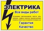электрик  Шымкент дипломированный электрик к вашим  услугам  24 часа