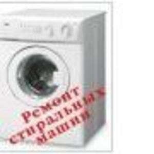 Ремонт стиральных машин.вызов бесплатный.Стаж15лет. Шымкент.