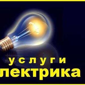 электрик  Шымкент квалифицированный электрик  24 часа