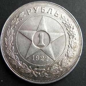 1 рубль 1922 года(серебрянный 900 проба)
