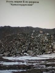 Продам Карагандинский уголь марки 3Б Кумыскудукского разреза.