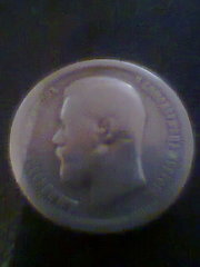 серебрянная монета 50 копеек 1896г