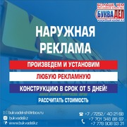 Наружная реклама Шымкент